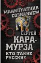 Кара-Мурза Сергей Георгиевич Кто такие русские