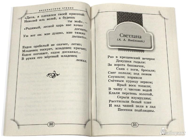 Иллюстрация 1 из 5 для Стихотворения и баллады - Василий Жуковский | Лабиринт - книги. Источник: Лабиринт