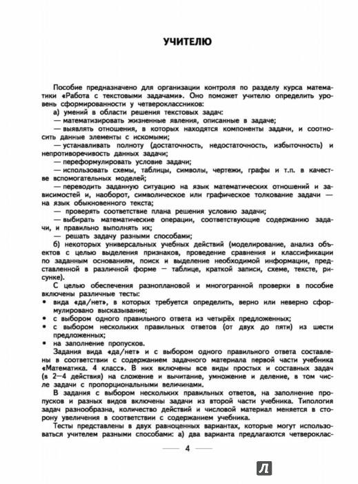 Математика 4 класс м.и.башмаков решение задач