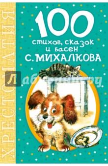 Электронная книга 100 стихов, сказок и басен С. Михалкова