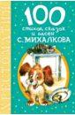 обложка электронной книги 100 стихов, сказок и басен С. Михалкова