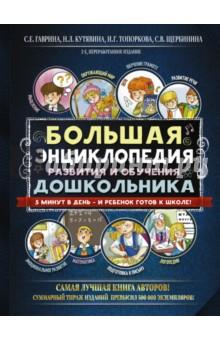 Большая энциклопедия развития и обучения дошкольника развивающие технологии система подготовки к школе