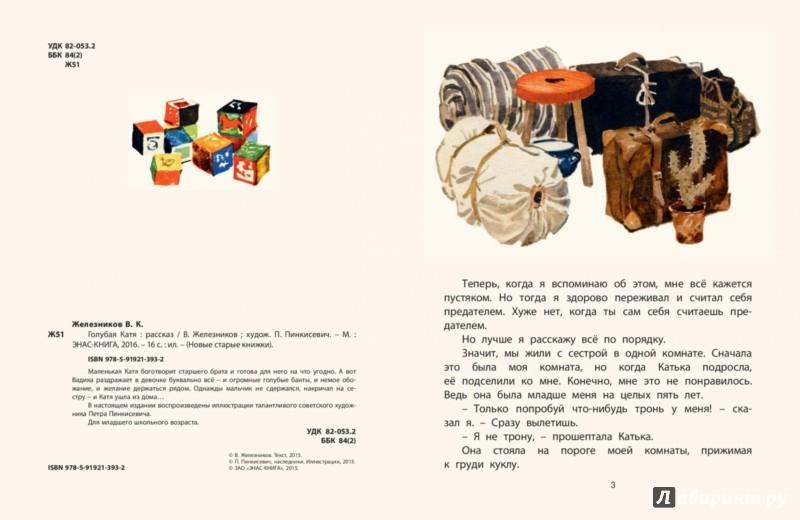 Иллюстрация 1 из 13 для Голубая Катя - Владимир Железников | Лабиринт - книги. Источник: Лабиринт