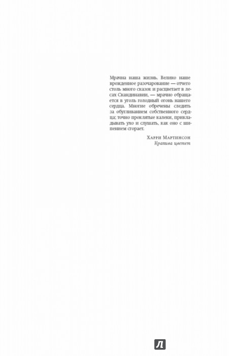 Иллюстрация 8 из 37 для Слабость Виктории Бергман. Криминальная трилогия - Эрик Сунд | Лабиринт - книги. Источник: Лабиринт