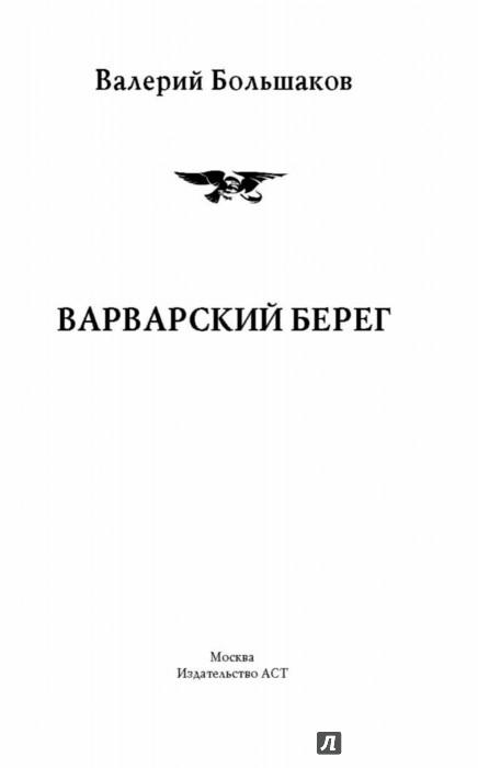 БОЛЬШАКОВ ВАЛЕРИЙ ВАРВАРСКИЙ БЕРЕГ СКАЧАТЬ БЕСПЛАТНО