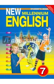Английский язык нового тысячелетия. Учебник для 7 класса общеобразовательных учреждений. ФГОС