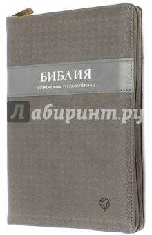 Библия, современный русский перевод