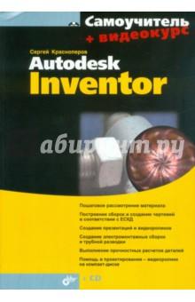 Самоучитель Autodesk Inventor (+CD) mastering autodesk inventor 2008 includes cd–rom