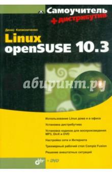 Самоучитель Linux openSUSE 10.3 (+DVD) колисниченко д самоучитель системного администратора linux