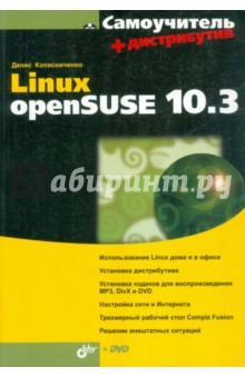 Самоучитель Linux openSUSE 10.3 (+DVD) linux на ноутбуке dvd rom