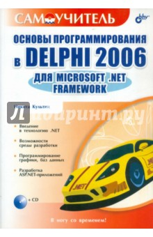 Основы программирования в Delphi 2006 для Microsoft .NET Framework (+CD) основы программирования в среде lazarus
