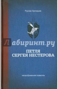 Петля Сергея Нестерова нестерова д в платья