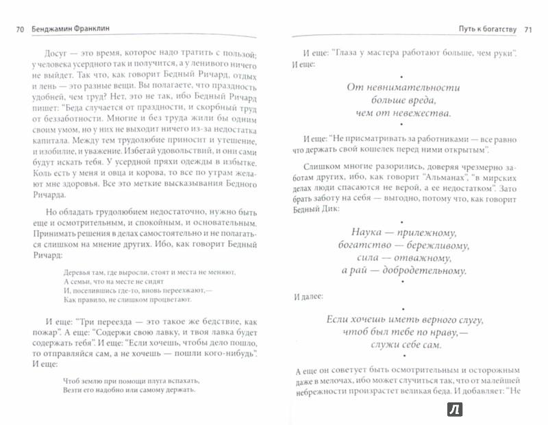 Иллюстрация 1 из 4 для О свободе и необходимости, наслаждении и страдании - Бенджамин Франклин | Лабиринт - книги. Источник: Лабиринт