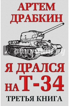 Я дрался на Т-34. Третья книга эксмо танк тигр книга с моделью