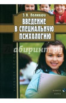 Введение в специальную психологию. Учебное пособие введение в концептологию учебное пособие