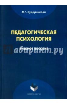 Педагогическая психология. Учебное пособие психология воспитания учебное пособие