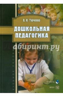 Дошкольная педагогика. Учебное пособие книгу козлова с а дошкольная педагогика