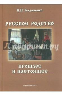 Русское родство. Прошлое и настоящее