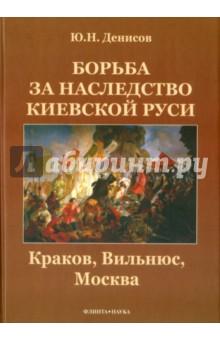 Борьба за наследство Киевской Руси. Краков, Вильнюс, Москва