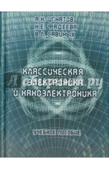 Классическая электроника и наноэлектроника. Учебное пособие наноэлектроника учебное пособие