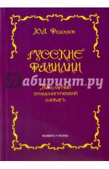 Русские фамилии. Популярный этимологический словарь familii komandirov predatelej