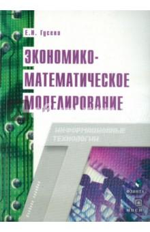 Экономико-математическое моделирование. Учебное пособие