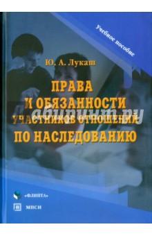 Права и обязанности участников отношений по наследованию. Учебное пособие