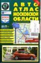 АвтоАтлас: Московская область с километровыми столбами атлас путеводитель достопримечательности московской области выпуск 1 август 2008