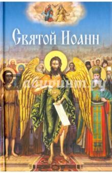 Святой Иоанн иван комлев ковыль