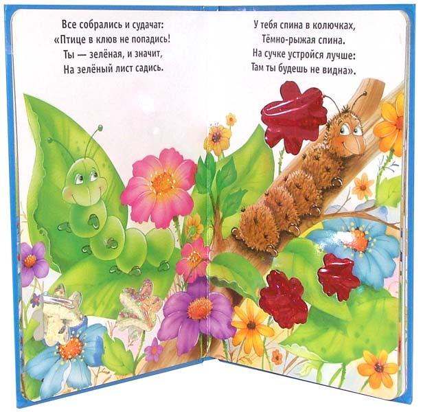 Иллюстрация 1 из 19 для Чудо-гусеницы. Искорка - Екатерина Карганова | Лабиринт - книги. Источник: Лабиринт