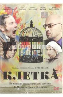 Клетка (DVD)