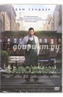 Zakazat.ru: Сапожник (DVD). Маккарти Том