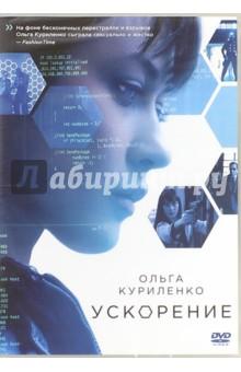Ускорение (DVD). Кампанелли Стивен