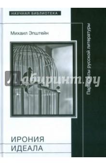 Ирония идеала: парадоксы русской литературы