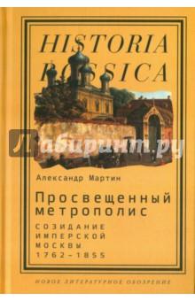 Просвещенный метрополис. Созидание имперской Москвы, 1762-1855 минимикроскоп цикл в аптеках москвы