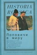 Поповичи в миру. Духовенство, интеллигенция и становление современного самосознания в России