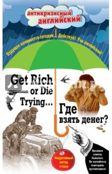 Где взять денег? = Get Rich or Die Trying... где взять денег get rich or die trying