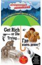 Где взять денег? = Get Rich or Die Trying ...,