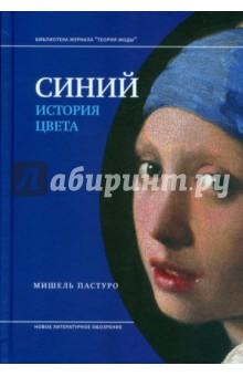 Синий. История цвета