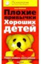 Баркан Алла Исааковна Плохие привычки хороший детей