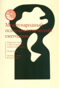 Международный психоаналитический ежегодник. Выпуск 5