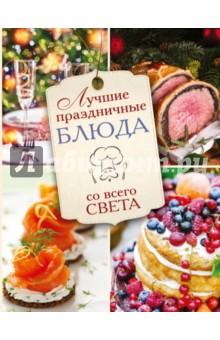 Лучшие праздничные блюда со всего света книги издательство аст лучшие праздничные блюда