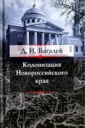 Колонизация Новороссийского края и первые шаг его по пути культуры