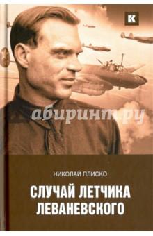Случай летчика Леваневского купить шлем летчика в минске