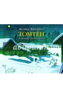 Томтен (иллюстрации Харальда Виберга) куплю земельный участок под строительство кемерово южный