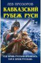 Кавказский рубеж Руси, Прозоров Лев Рудольфович