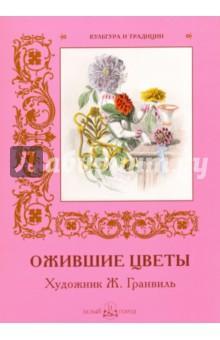 МС. Ожившие цветы. Художник Ж. Гранвиль