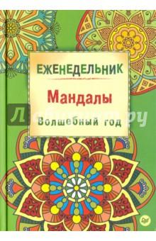Еженедельник Мандалы. Волшебный год мандалы айлуна деви