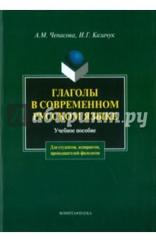 Глаголы в современном русском языке. Учебное пособие