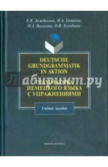 Грамматика немецкого языка с упражнениями. Учебное пособие книга для записей с практическими упражнениями для здорового позвоночника